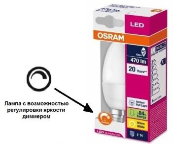 Диммируемые лампы
