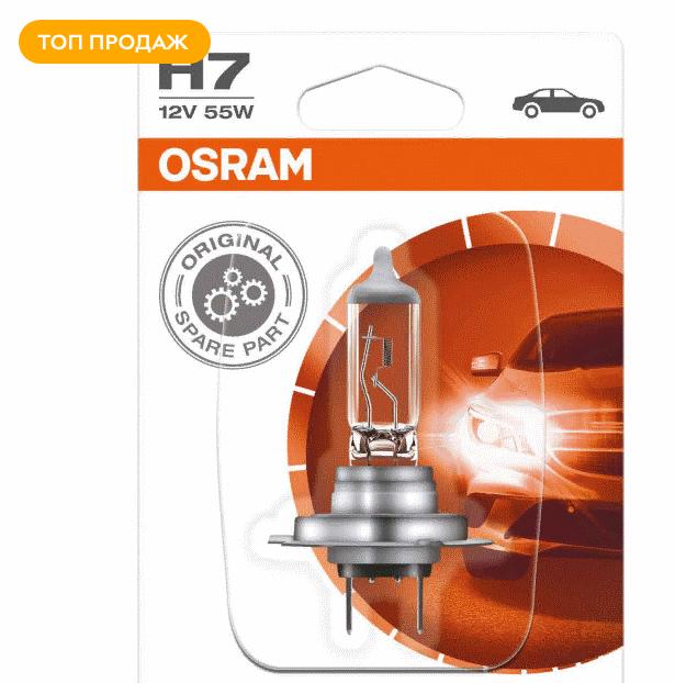 3 Osram Original Line h7